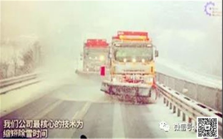 Chengli cooperate with Korea for snow removal equipment 05
