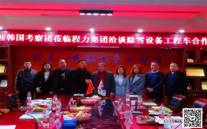 Chengli cooperate with Korea for snow removal equipment 12.jpg